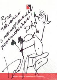 Автограф певца Данко