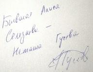 Автограф Натальи Гусевой