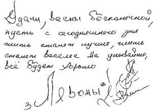 """Автограф группы """"Лявоны"""" - экс-Песняры"""