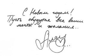 Автограф певицы Алсу