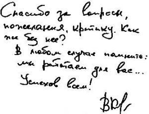 """Автограф Владимира Кузнецова, продюсера телеканала """"7ТВ"""""""
