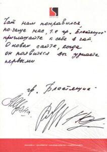"""Автограф группы """"Блестящие"""""""