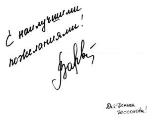 Автограф певицы Варвары для Дениса Бессонова