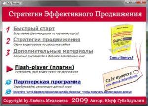 """Курс """"Стратегии эффективного продвижения"""""""