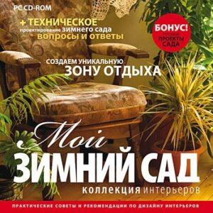 """Диск """"Коллекция интерьеров. Мой зимний сад"""""""