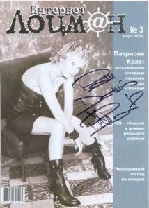 Эксклюзивный автограф Патрисии Каас