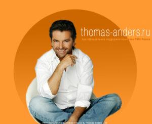 Томас Андерс (Modern Talking)