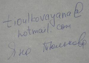 Автограф джазовой певицы Яны Тюльковой.