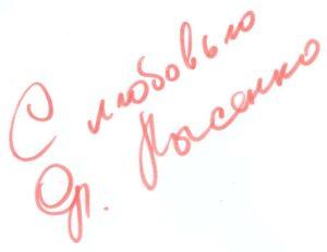 Автограф Яны Лысенко