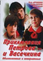 Владимир Алеников: Петров и Васечкин стали теми, кем я ожидал…