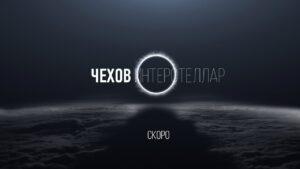 """Фильм """"Чехов Интерстеллар"""", анонс"""