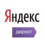 Рекламная сеть «Яндекс. Директ»