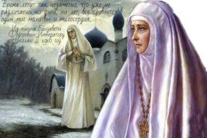 Преподобномученица Елисавета Федоровна, цитаты