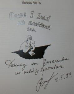 Автограф художника-карикатуриста Вячеслава Шилова для журналиста Дениса Бессонова