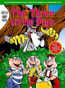 "Игра ""The Three Little Pigs"" (Три поросенка. Учим английский)"
